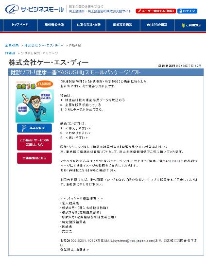 ミニ健診yasushi.png