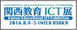 関西教育ICT展バナー.jpg