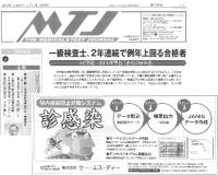MTJ1299.png